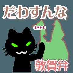 毎日使える敦賀弁カスタムスタンプ 黒猫編
