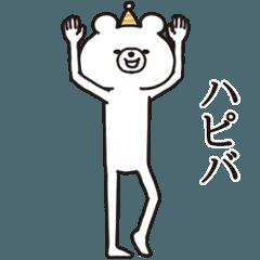 動く!シュールくま(誕生日・お祝い多め)