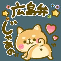 毎日豆柴♡広島弁