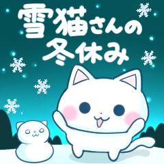 雪猫さんの冬休み