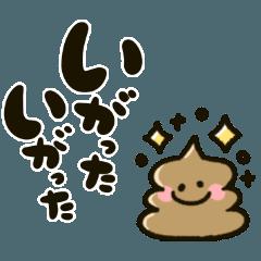 岩手県の方言‼︎可愛いうんこ♡