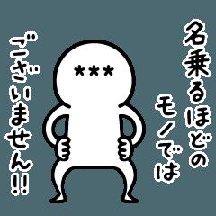 名前さん【カスタムスタンプ】