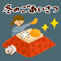 季節のごあいさつ【11月・12月】改訂版