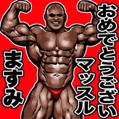 ますみ専用 筋肉ダジャレマッチョスタンプ
