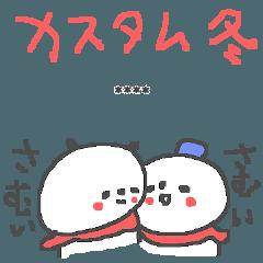 冬のぱんだ<カスタム9文字>